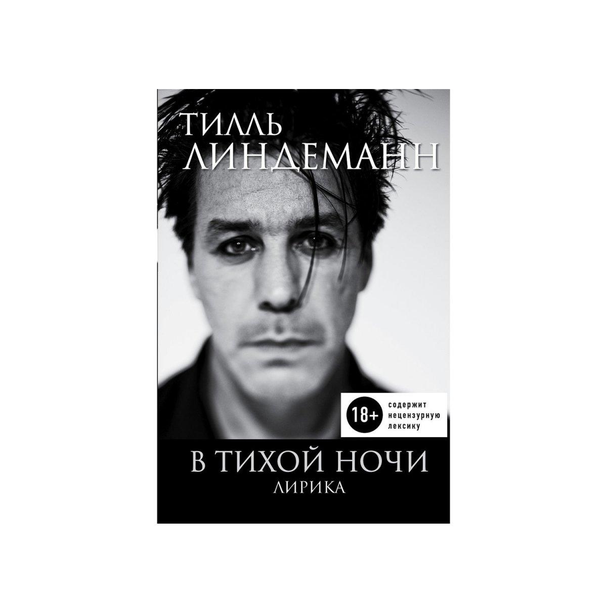 Книга «Тилль Линдеманн. В тихой ночи»