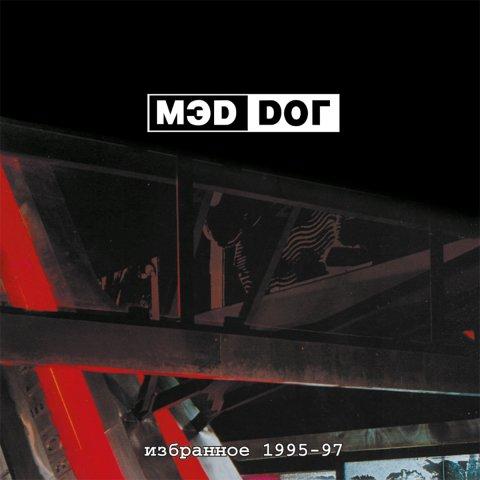 Избранное 1995-97
