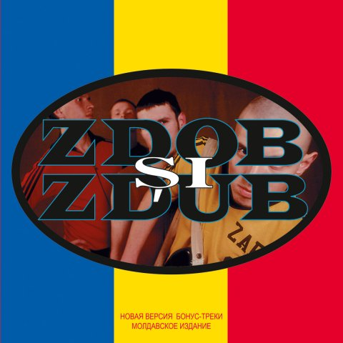 Hardcore Moldovenesc (на молдавском языке)